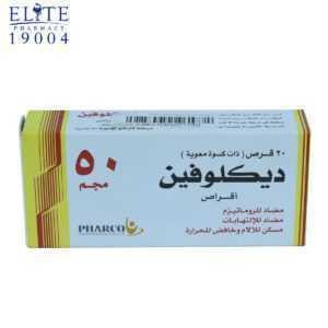 ديكلوفين اقراص 50مج 20قرص مضاد للروماتيزم والالتهابات