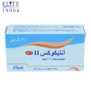 أنتيكوكس 15 مجم 30 قرص مضاد للألتهابات ومسكن للآلام