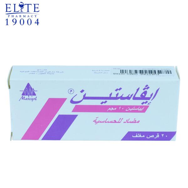 ايفاستين 10 مجم مضاد للحساسية 20 قرص لعلاج حساسية الجلد