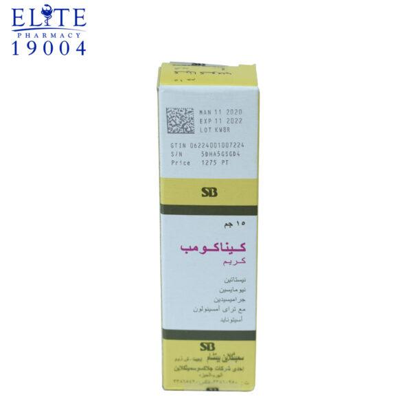 كيناكومب كريم 15 جم لتخفيف حالات التهابات وحكة الجلد
